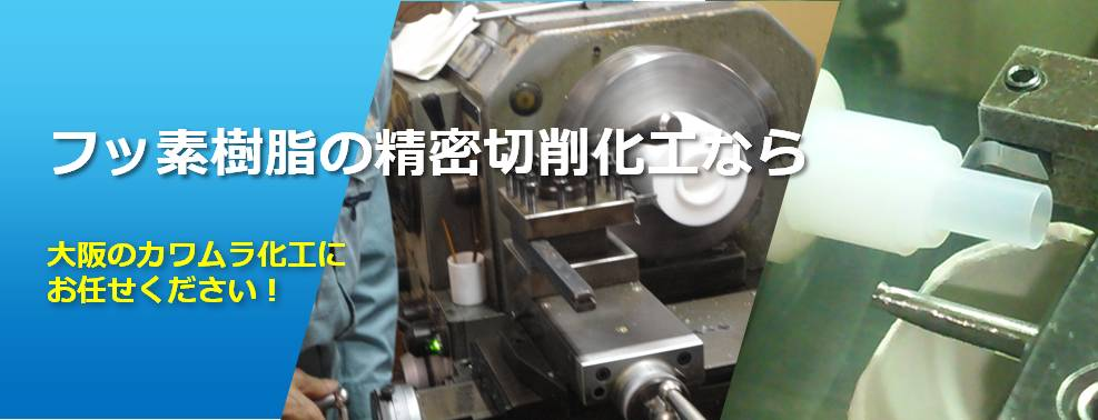 フッ素樹脂の 精密 切削 加工 なら、大阪の(有)カワムラ化工!